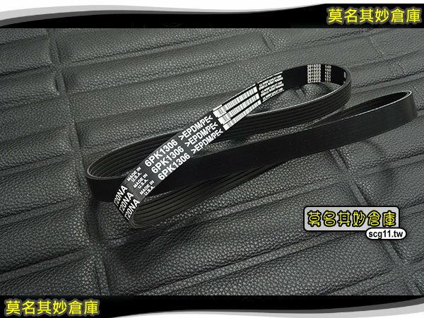 2P109 莫名其妙倉庫【綜合皮帶】原廠 05-12 發電機皮帶 6PK1306 FOCUS MK2