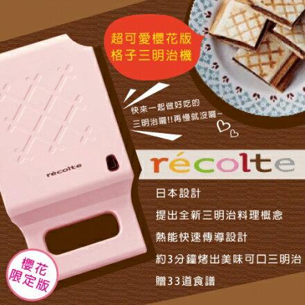【集雅社】櫻花限定版 日本 recolte 三明治機 Press Sand Maker Quilt RPS-1 烤吐司機 烤三明治 烤模 熱壓吐司模 麗克特公司貨