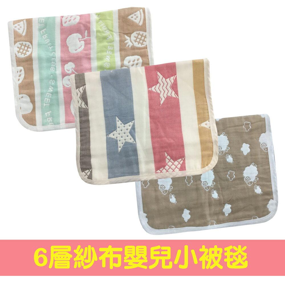 6層紗布嬰兒小被毯 枕巾 安撫巾 y7012(好窩生活節)