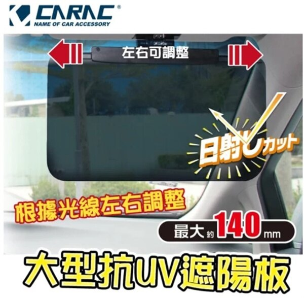 權世界@汽車用品CARAC車用大型抗UV多功能防曬遮陽板(行駛中使用)AI68077G