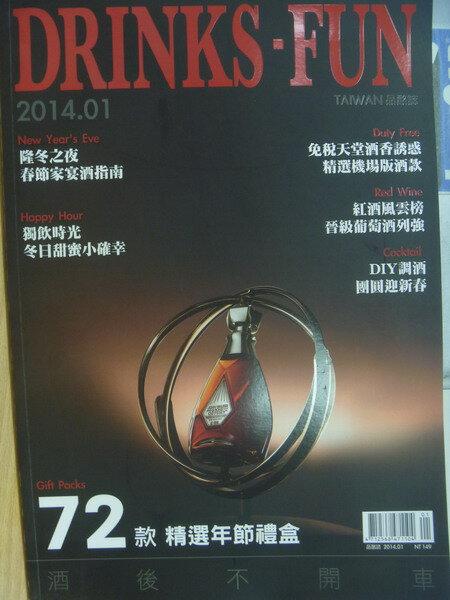 【書寶二手書T3/收藏_YKC】DRINKS-FUN_2014/1月_72款精選年節禮盒等