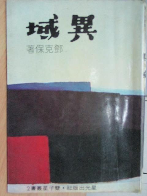 【書寶二手書T1/一般小說_KMR】異域_鄧克保