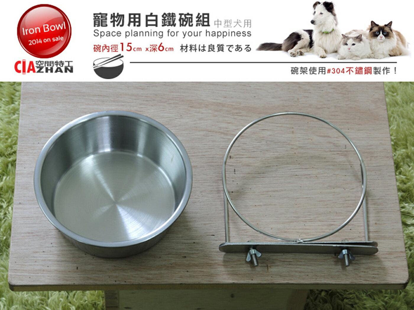 ♞空間特工♞ 全新 中型犬白鐵狗碗架組(狗碗+碗架) 2號不鏽鋼碗盆_飼料碗_圓碗_貓碗_餵食器_寵物食盆_耐用好清洗