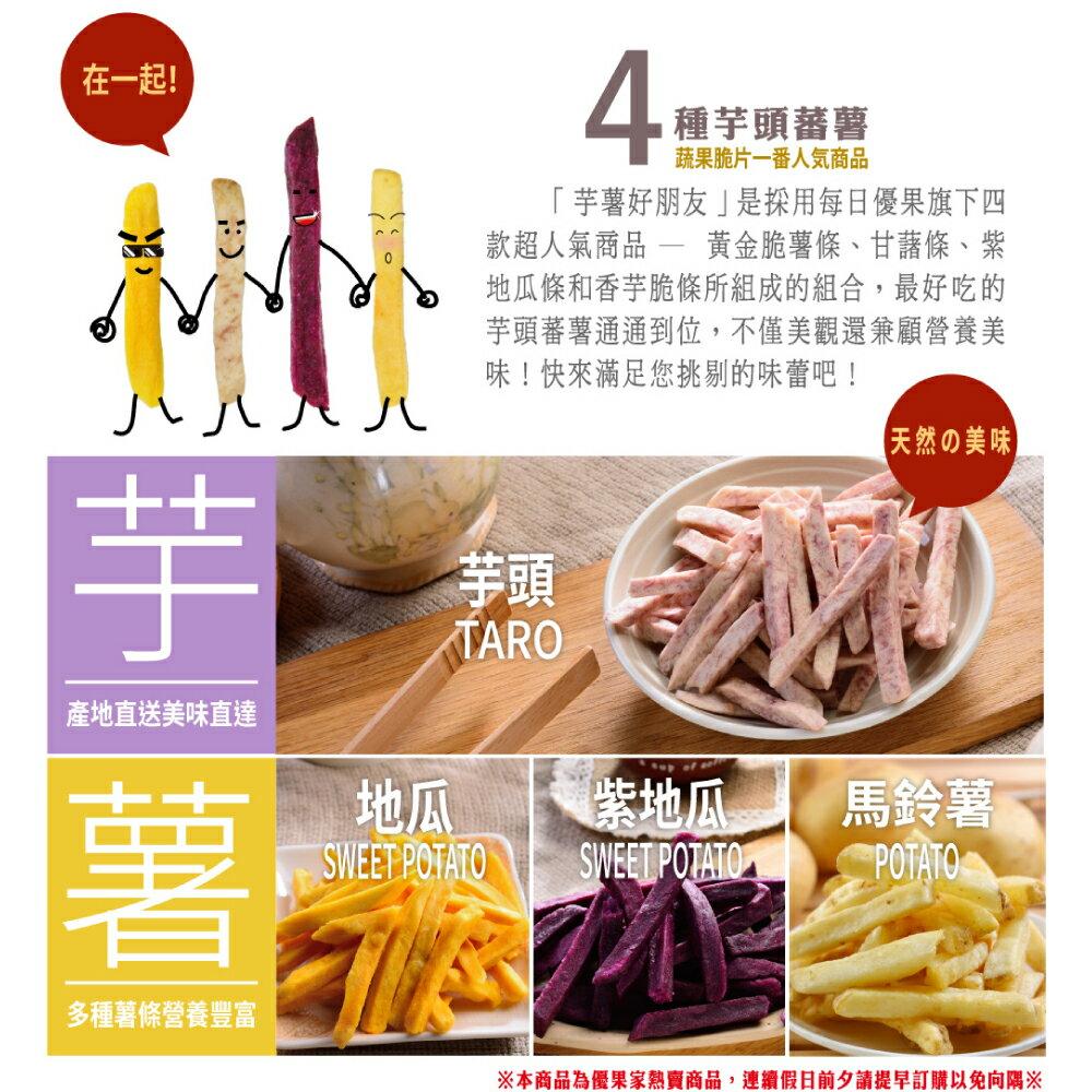 芋薯好朋友135公克【每日優果】 4