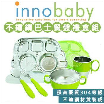 ✿蟲寶寶✿【美國innobaby】實用送禮首選!DinDinSmart巴士餐盤不銹鋼餐具禮盒組-綠色