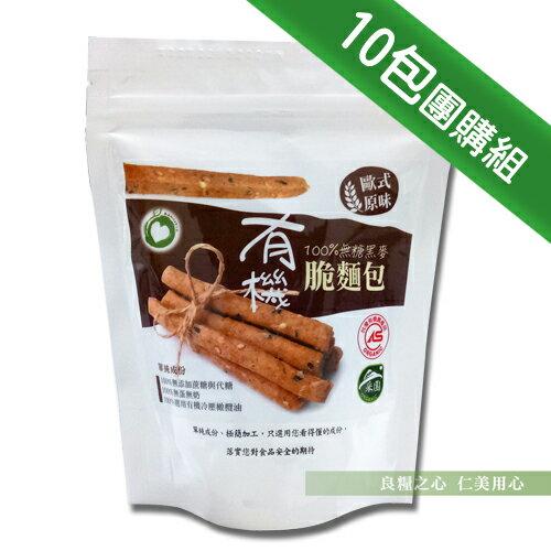 仁美良食:安芯食品有機100%無糖黑麥脆麵包(70g)x10包_歐式原味