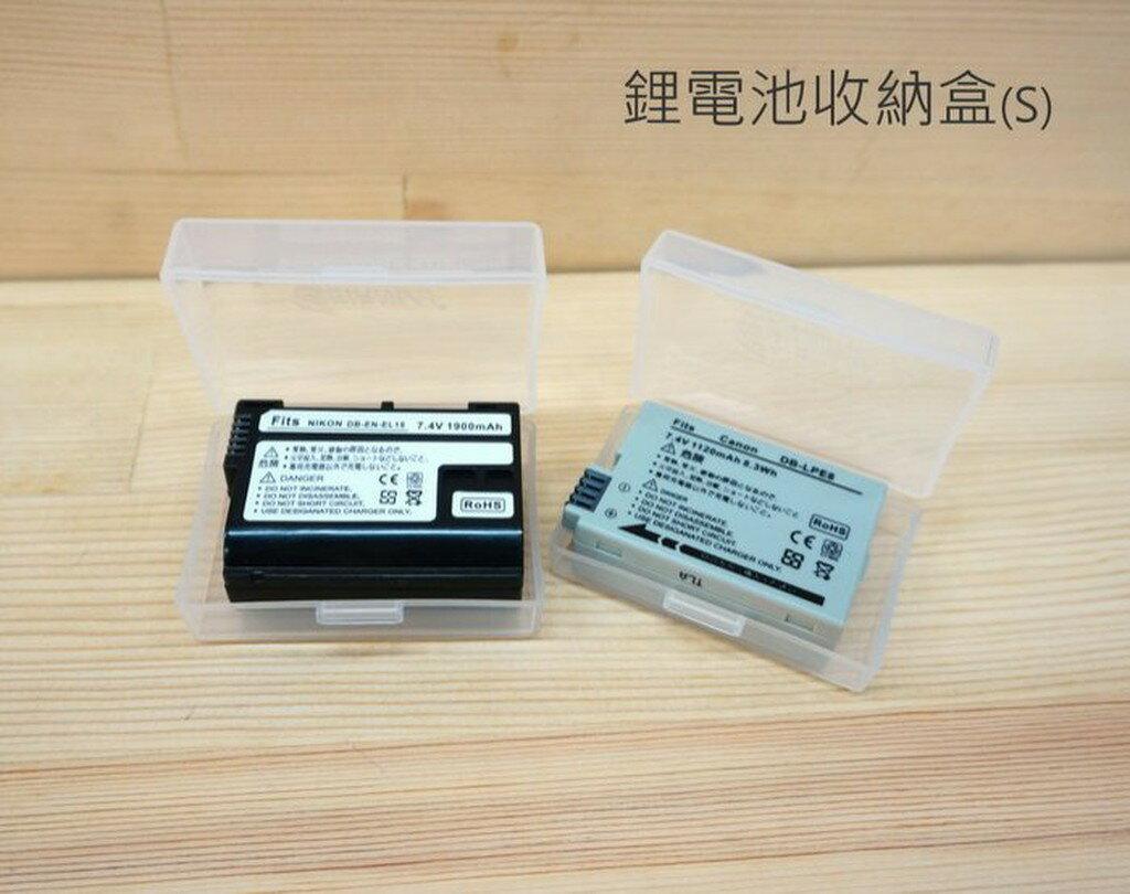 【中壢NOVA-水世界】EIRMAI 銳瑪 通用型 鋰電池收納盒 存放盒 S號(小) LPE5 NB7L ENEL9