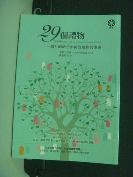 【書寶二手書T8/勵志_KCO】29個禮物:一個月的給予如何改變你的生命_卡蜜.沃克