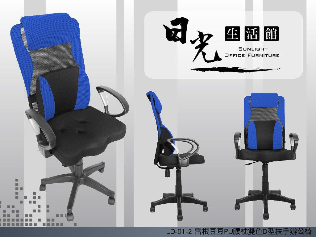 【石川家居】亞聖-34 辦公椅 電腦椅 收納椅【LD-01-2】雷根豆豆PU枕D型扶手電腦椅(五色)