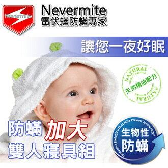 Nevermite雷伏蟎防蟎雙人加大床墊套-20CM(NM-803)防蹣寢具