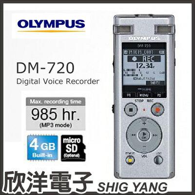 ~ 欣洋電子 ~  Olympus DM~720 錄音筆 ^(4GB可擴充^)   銀色款