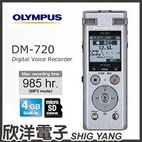 ※ 欣洋電子 ※ 日本 Olympus DM-720 數位錄音筆 (4GB可擴充) / 銀色款 德明公司貨保固18個月 0