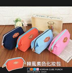 《熊熊先生》韓風素色化妝包 大開口洗漱包 立體鋼架收納包 大容量盥洗包 素面萬用包 旅行隨身包 旅行必備