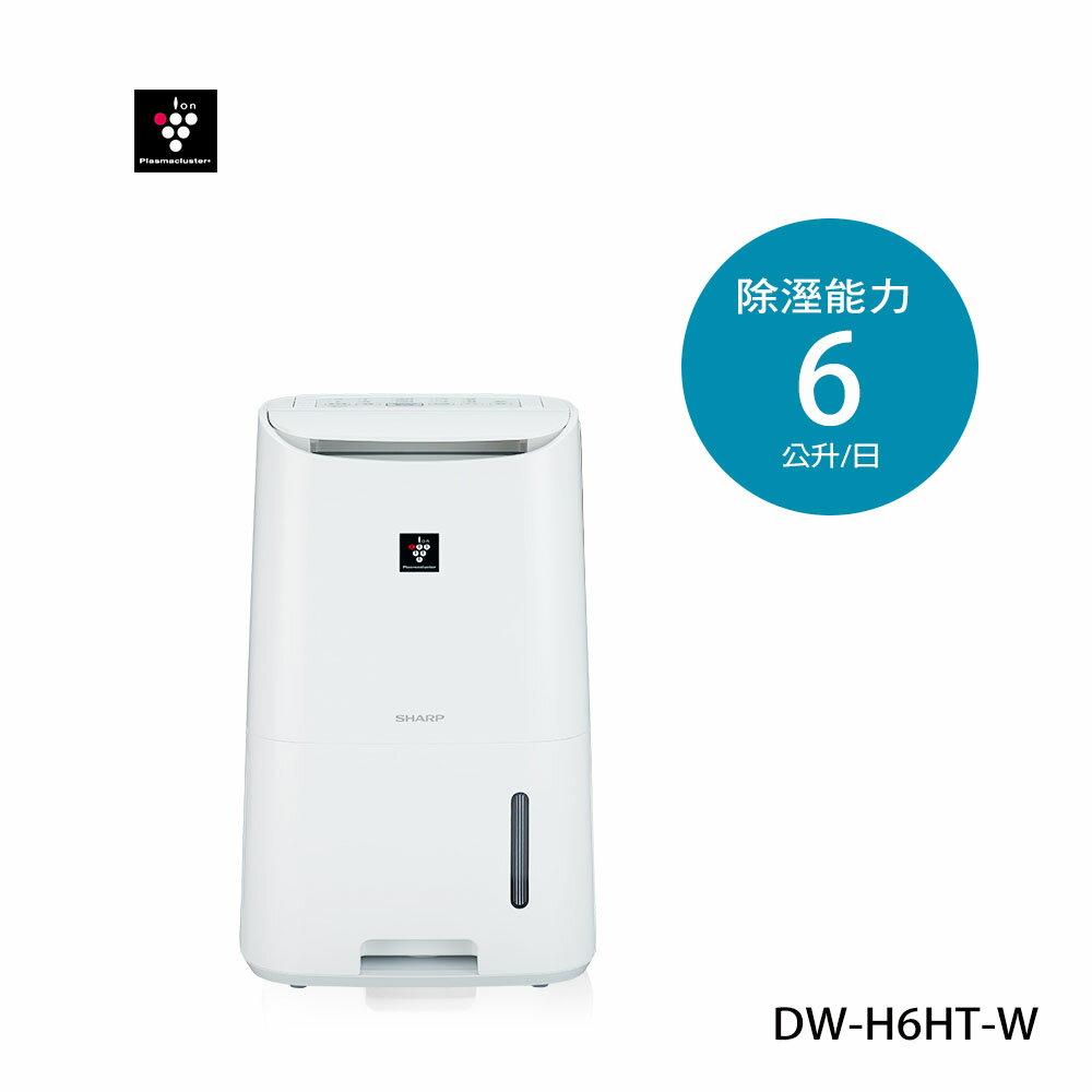★領券享97折【夏普SHARP】6L 1級衣物乾燥除濕機(DW-H6HT-W) 0