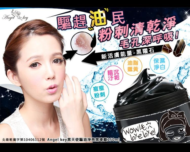 Angel key 黑天使驅油淨亮黑凍膜250ml
