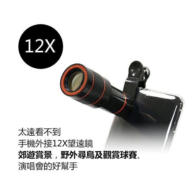 手機外接12X望遠鏡 [12倍望遠攝/錄影鏡頭]