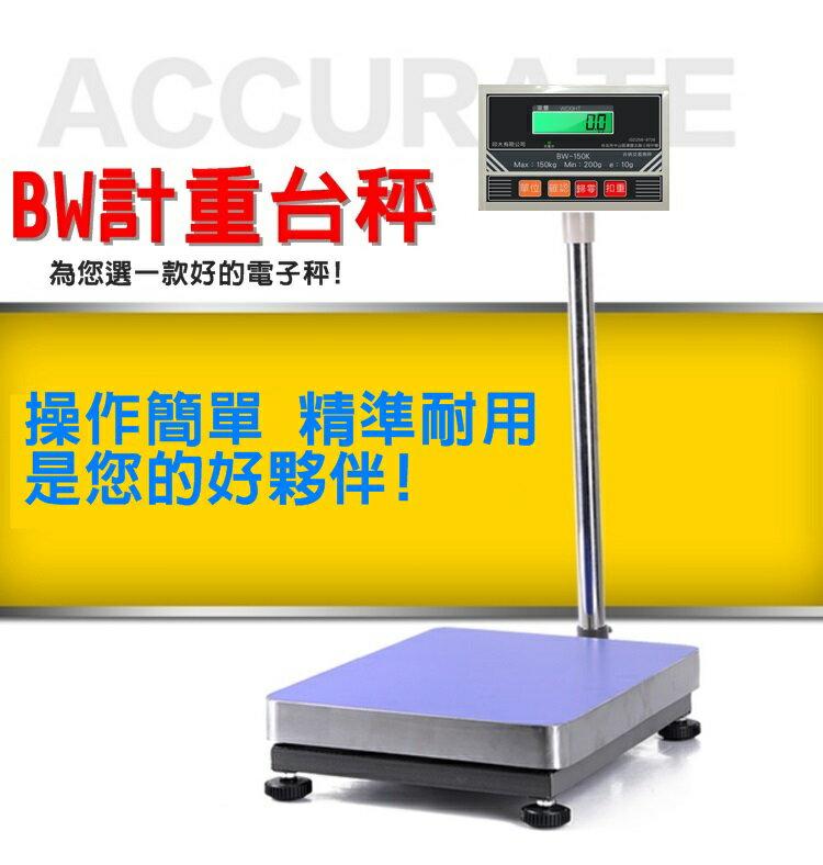 磅秤 電子秤 BW-150系列計重台秤