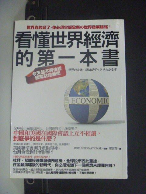 【書寶二手書T6/社會_ILG】看懂世界經濟的第一本書_梁世英