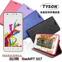 【愛瘋潮】99免運  遠傳 Fareastone Smart 507 冰晶系列 隱藏式磁扣側掀皮套 手機殼