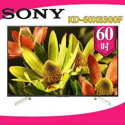 SONY 新力 KD-60X8300F 60吋 4K HDR 液晶電視 公司貨 (附基本安裝)