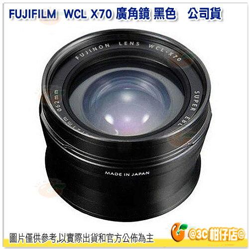 可分期 富士 FUJIFILM WCL X70 廣角鏡 日本製 恆昶公司貨 黑色 X70專用 0.8倍焦距 小空間拍攝