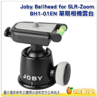 JOBY BH1-01EN 單眼相機雲台 Ballhead for SLR-Zoom 立福公司貨 BH1 雲台 GP3