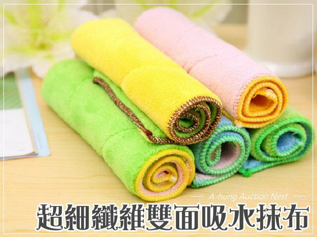 【A-HUNG】多功能超細纖維 超吸水雙面擦拭布 抹布 吸水巾 清潔布 毛巾 擦布 纖維 吸水布 絨毛 絨布 擦拭布