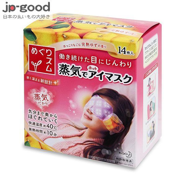 花王 柚香 蒸氣感溫熱眼罩-14枚