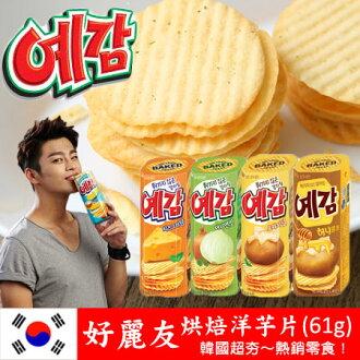 韓國超人氣 ORION好麗友 烘焙洋芋片 原味/起司/洋蔥/蜂蜜牛奶 61g 預感洋芋片 進口零食【N100271】