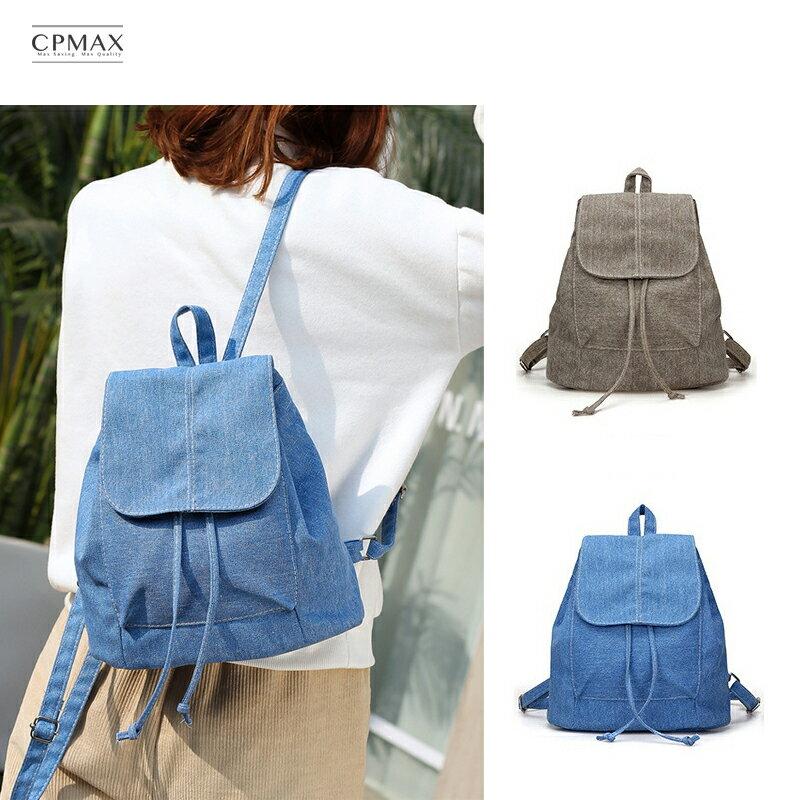 CPMAX 日系純色帆布包 小巧容量 素面帆布包 帆布雙肩包 日系背包 純色後背包 休閒背包 雙肩包 後背包【O44】