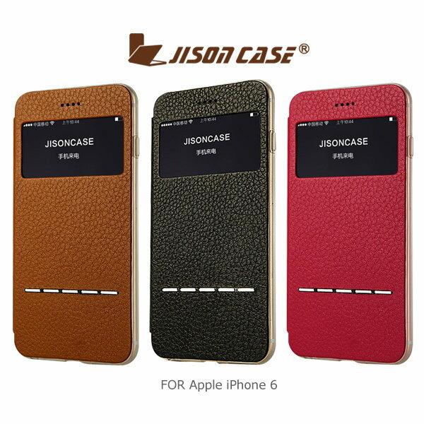 ~斯瑪鋒數位~JisonCase Apple iPhone 6 奢華真皮側翻皮套 開窗皮套 保護套
