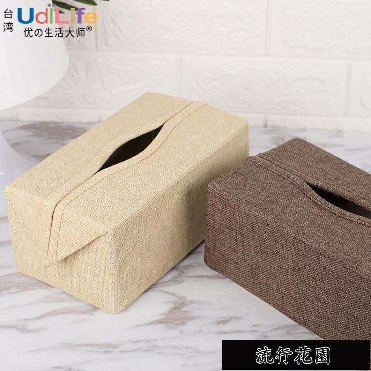 北歐布藝紙巾盒 客廳抽紙盒車載家用創意紙抽盒茶幾桌面捲