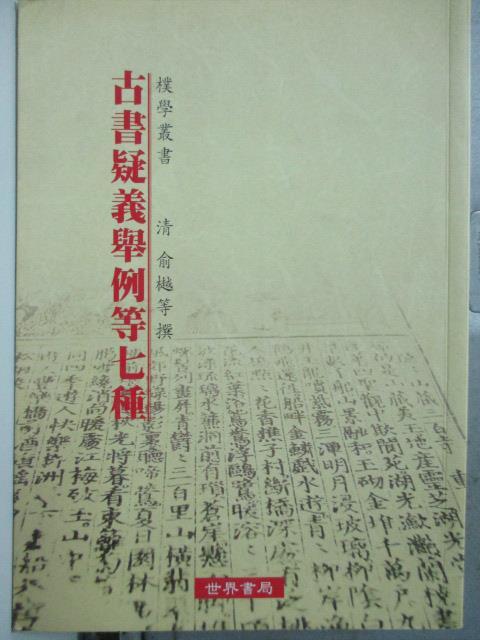~書寶 書T8/大學文學_HAC~古書疑義舉例等七種_清俞樾