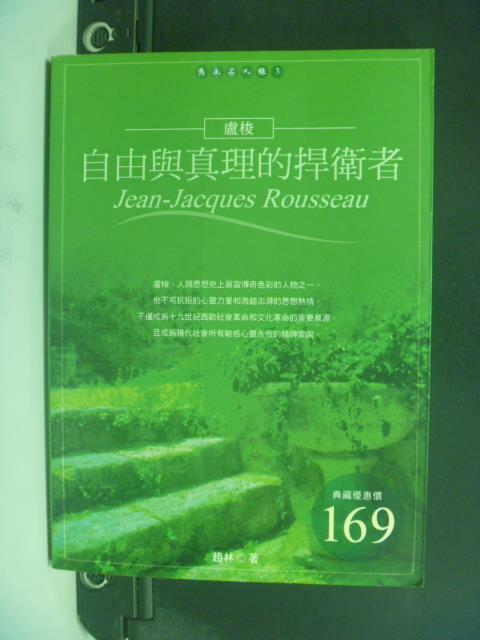 【書寶二手書T9/哲學_OIX】自由與真理的捍衛者.盧梭_趙林