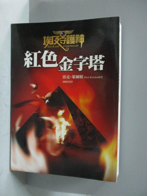 ~書寶 書T4/一般小說_OKX~埃及守護神1~紅色金字塔_沈曉鈺 雷克萊爾頓