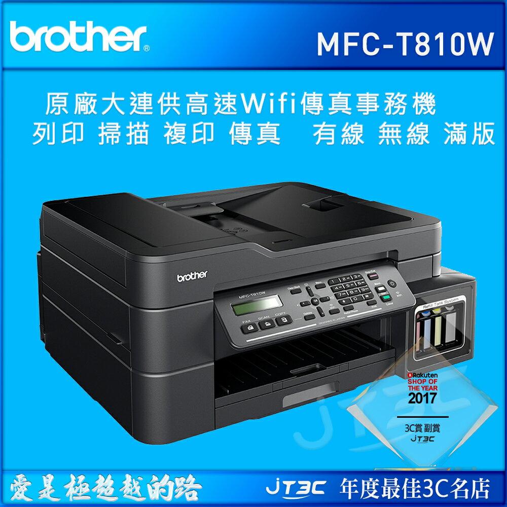 brother MFC-T810W (彩色列印/影印/掃描/傳真/自動送稿器/有線網路/無線網路/行動列印)原廠大連供無線傳真複合機(內附原廠隨機墨水1組)