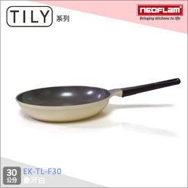 免運費 韓國NEOFLAM TILY系列 30cm陶瓷不沾平底鍋-象牙白 EK-TL-F30
