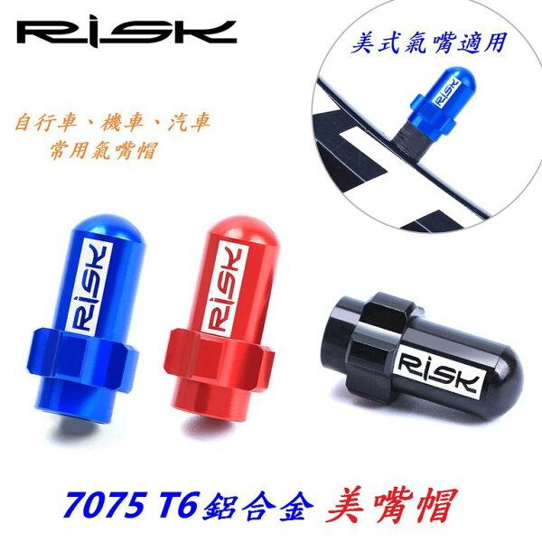 《意生》RISK7075T6鋁合金美嘴帽美式氣嘴蓋美規氣嘴帽蓋單車腳踏車自行車氣嘴蓋