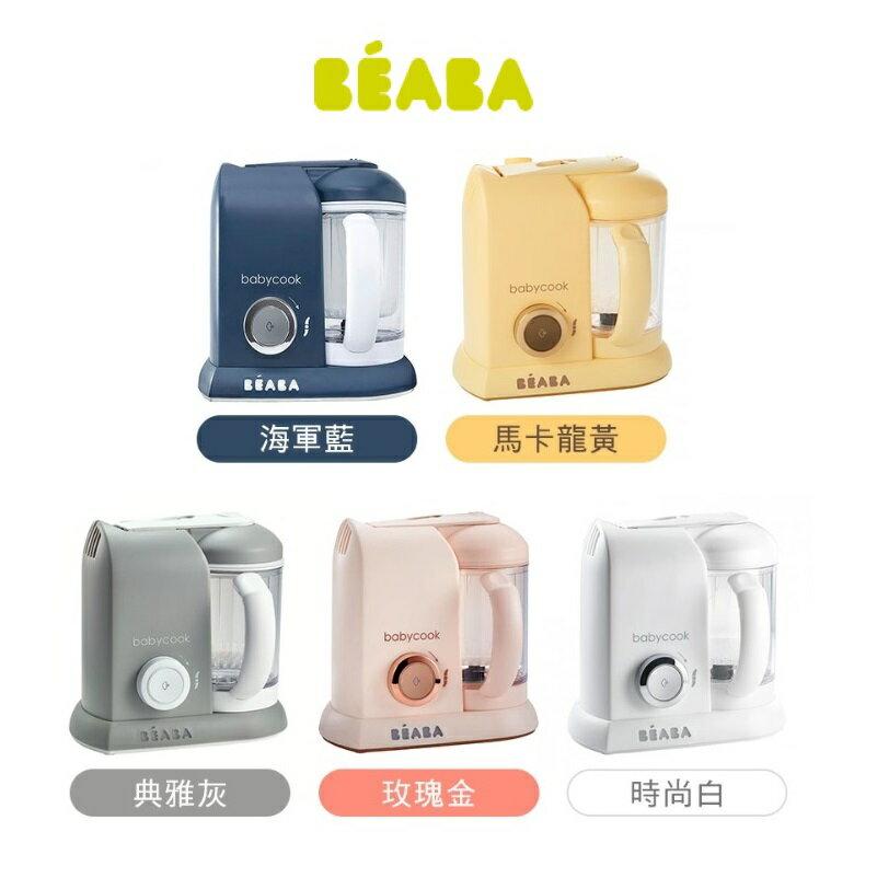 【限時送外出袋】法國BEABA BabyCook Solo 嬰幼兒副食品調理機【六甲媽咪】