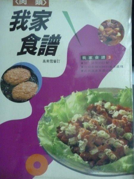 【書寶二手書T5/餐飲_PNT】我家食譜-肉類_宏文