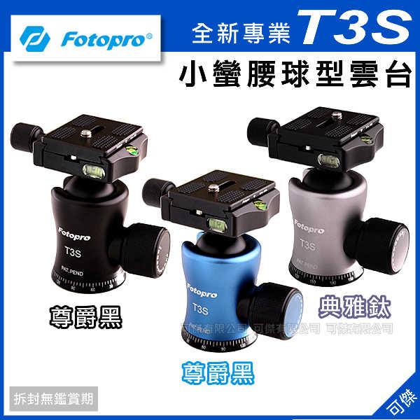 可傑 富圖寶 Fotopro T3S 小蠻腰 球型雲台 全新專業 黑色/藍色/鈦色 3色 承重15kg 含快拆板 公司貨