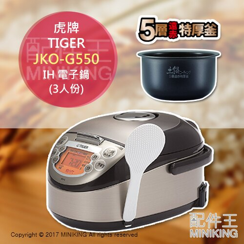 【配件王】日本代購 TIGER 虎牌 JKO-G550 IH電鍋 電子鍋 飯鍋 5層遠赤特厚釜 3人