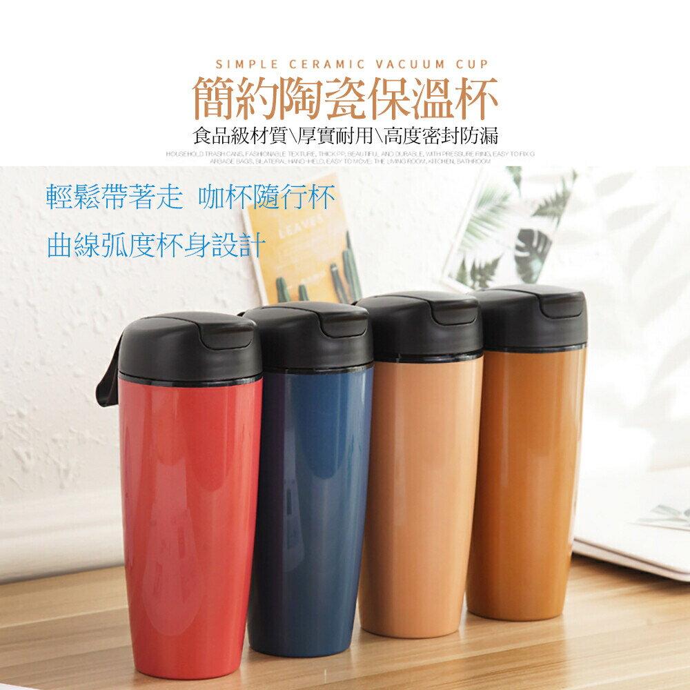 (快速出貨)陶瓷內膽保溫杯大容量簡約保溫杯便攜隨手杯
