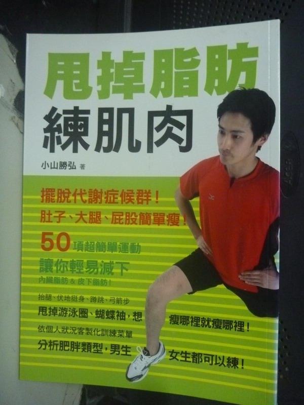 【書寶二手書T3/體育_LIA】甩掉脂肪練肌肉_小山勝弘