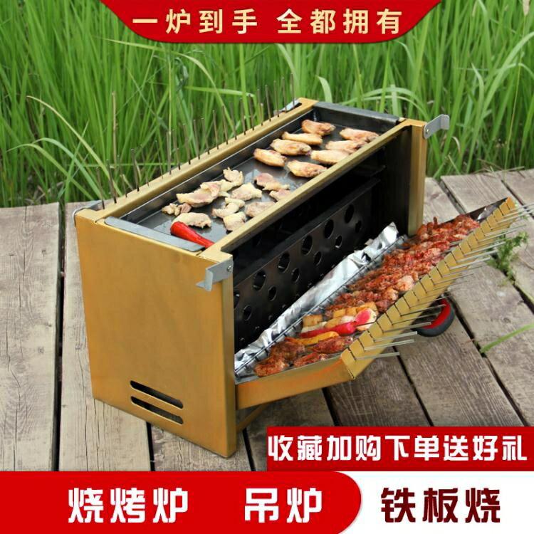 燒烤爐戶外烤肉木炭無煙加厚烤架野外烤串全套用具多功能家用吊爐