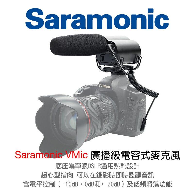 ^~享樂攝影^~ Saramonic Vmic 廣播級電容式麥克風 超心型指向 DSLR單
