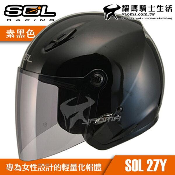 SOL安全帽27Y素黑素色專為女生女性小頭圍設計半罩帽輕量帽通勤帽雙D扣內襯可拆耀瑪騎士機車部品