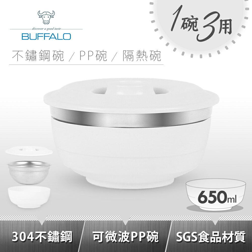 【牛頭牌】藏王饌304不鏽鋼隔熱碗/650ML (沖繩黑&京都白)