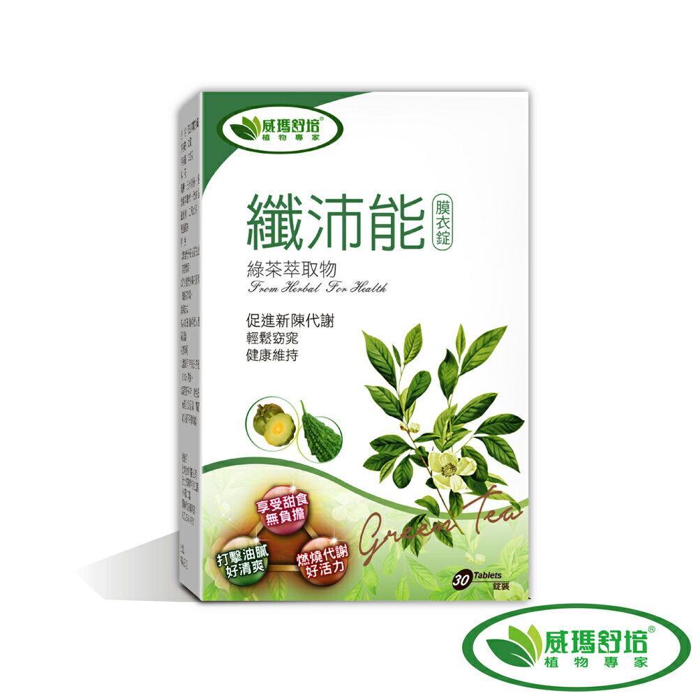 即期品【威瑪舒培】纖沛能複方綠茶兒茶素-30錠/盒 (2018.7.10到期)
