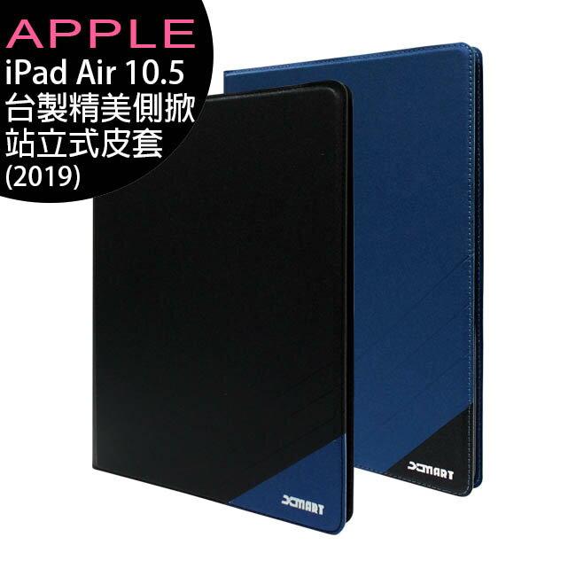 APPLE iPad Air 10.5 (2019) 台製副廠精美側掀站立式皮套